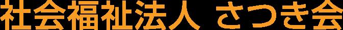 社会福祉法人さつき会|山口県大島の障害福祉・高齢者福祉